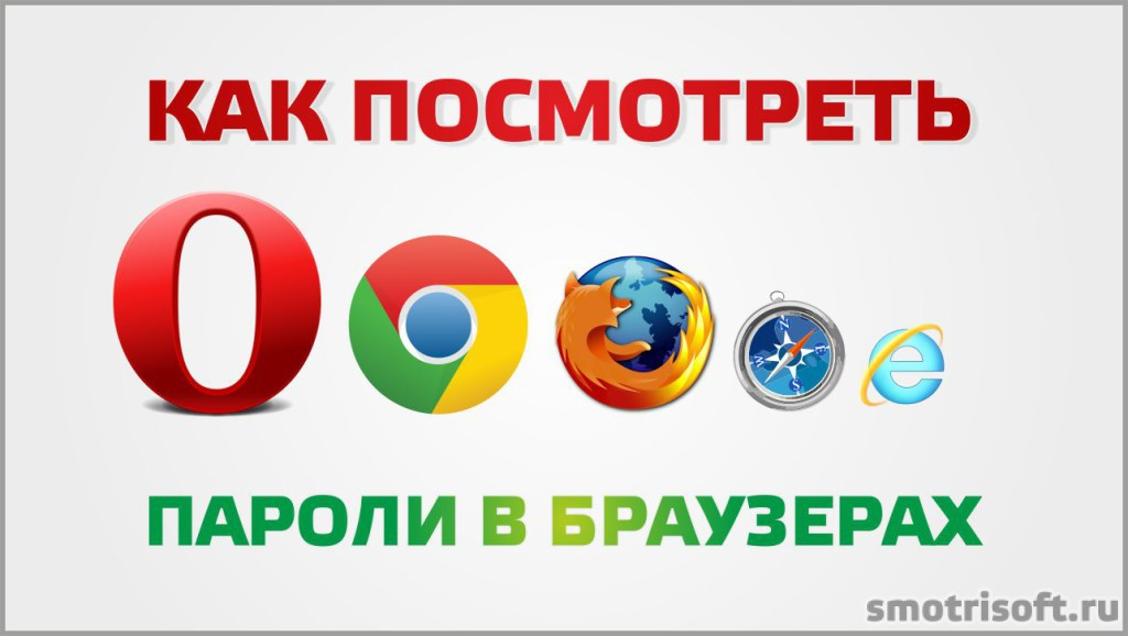 Как посмотреть пароли в браузерах