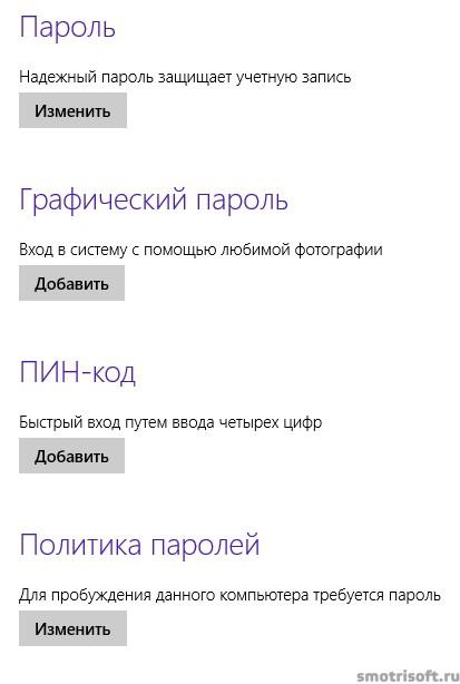 Графический пароль на windows 8 (10)