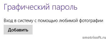 Графический пароль на windows 8 (11)