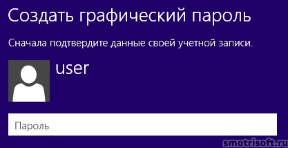 Графический пароль на windows 8 (12)