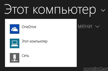 Графический пароль на windows 8 (16)