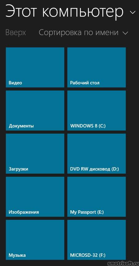 Графический пароль на windows 8 (17)
