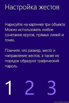 Графический пароль на windows 8 (21)