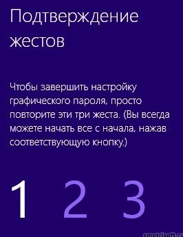 Графический пароль на windows 8 (22)