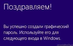 Графический пароль на windows 8 (23)