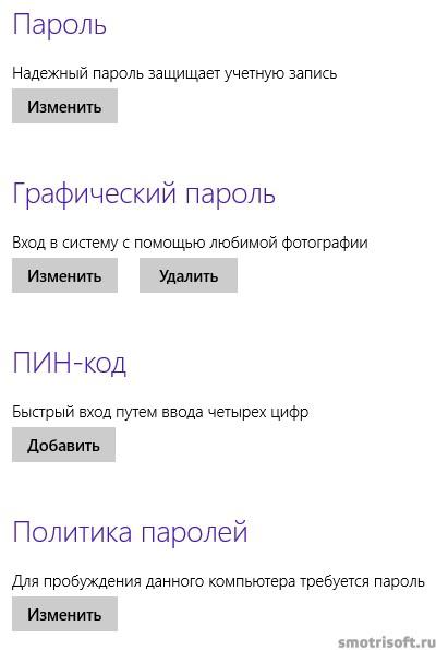 Графический пароль на windows 8 (25)