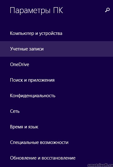 Графический пароль на windows 8 (3)
