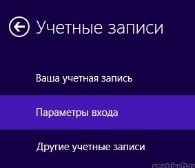 Графический пароль на windows 8 (4)