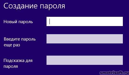 Графический пароль на windows 8 (6)