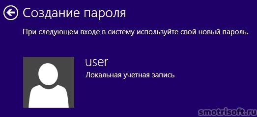 Графический пароль на windows 8 (8)