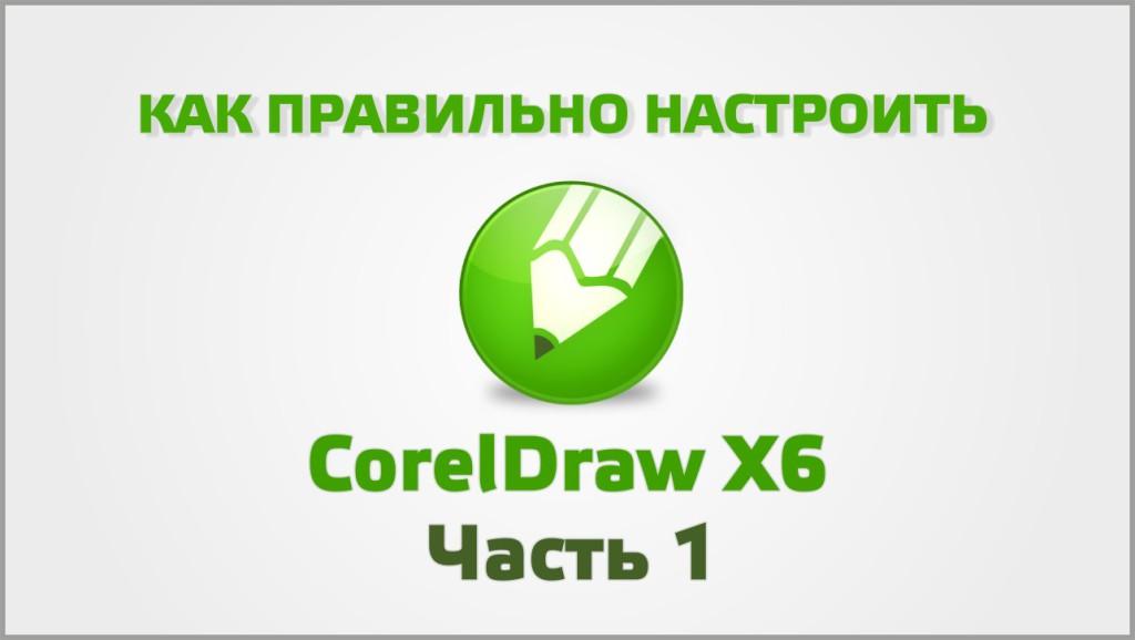 Программа CorelDraw (Часть 1)