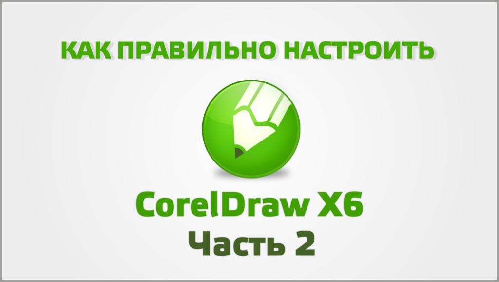 Программа CorelDraw (Часть 2)