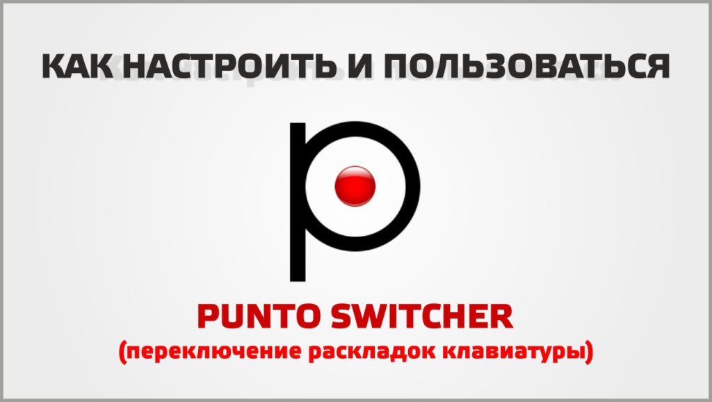 Как настроить и пользоваться Punto Switcher (переключение раскладок клавиатуры)