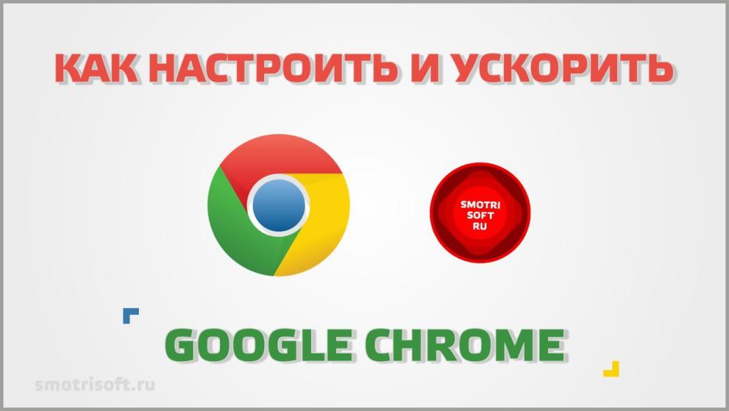 Как настроить и ускорить Google Chrome