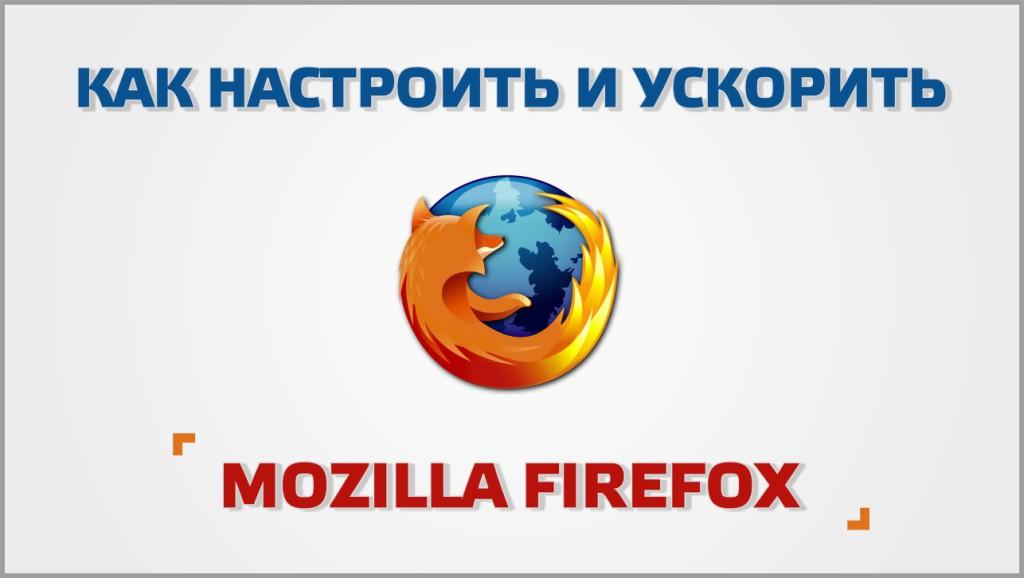 Как настроить Firefox