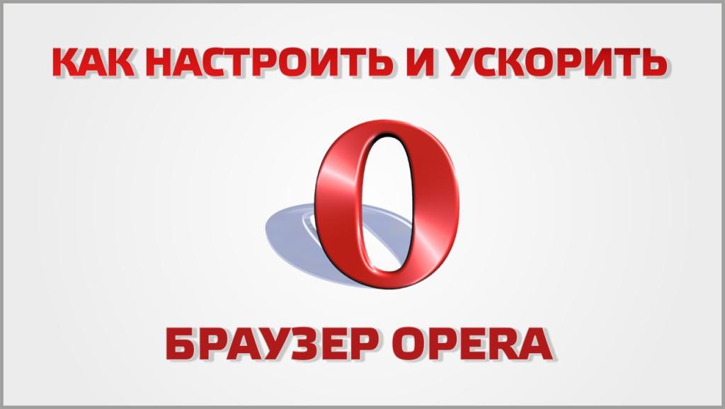 Как настроить и ускорить браузер Opera