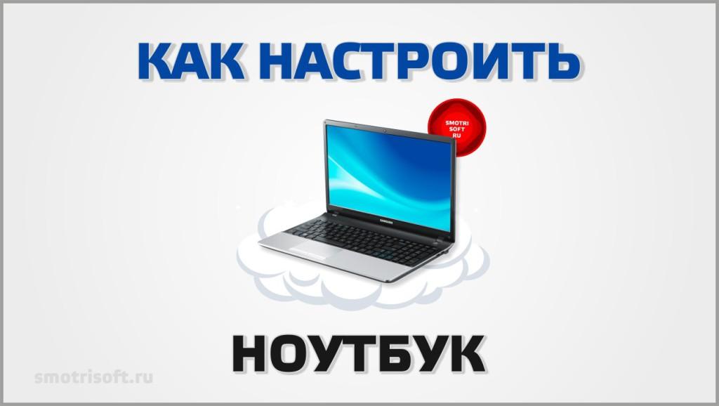 Как настроить ноутбук