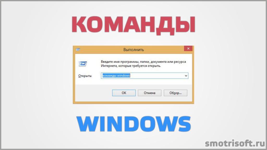 Команды Windows