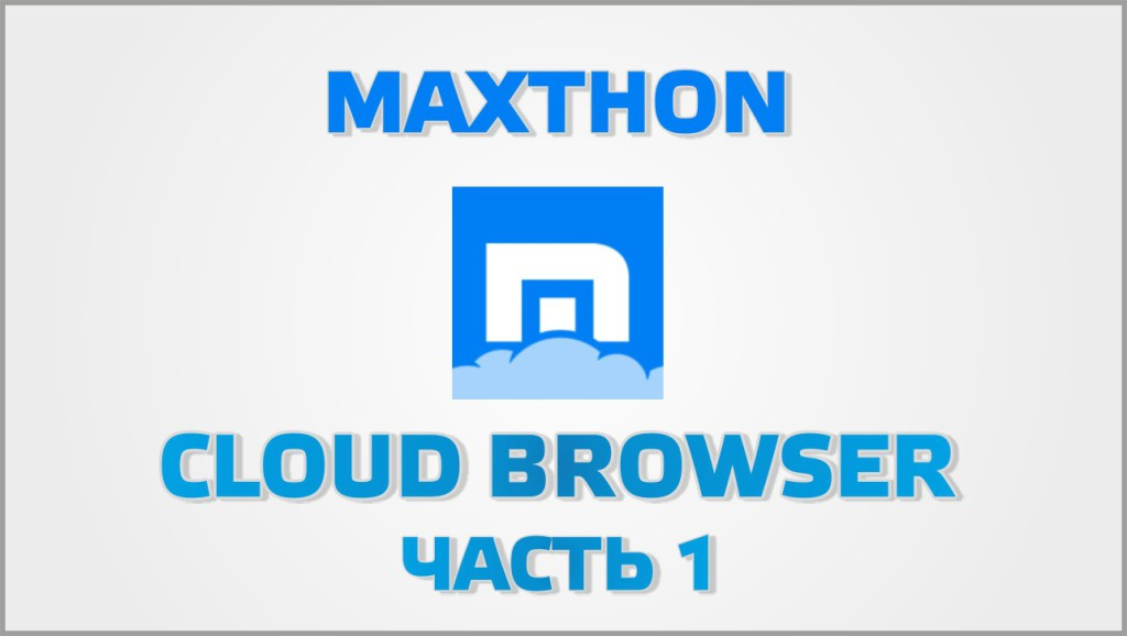 Maxthon cloud browser (Часть 1)