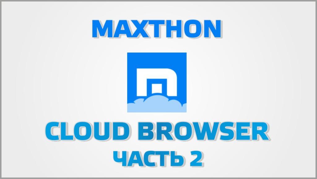 Maxthon cloud browser (Часть 2)