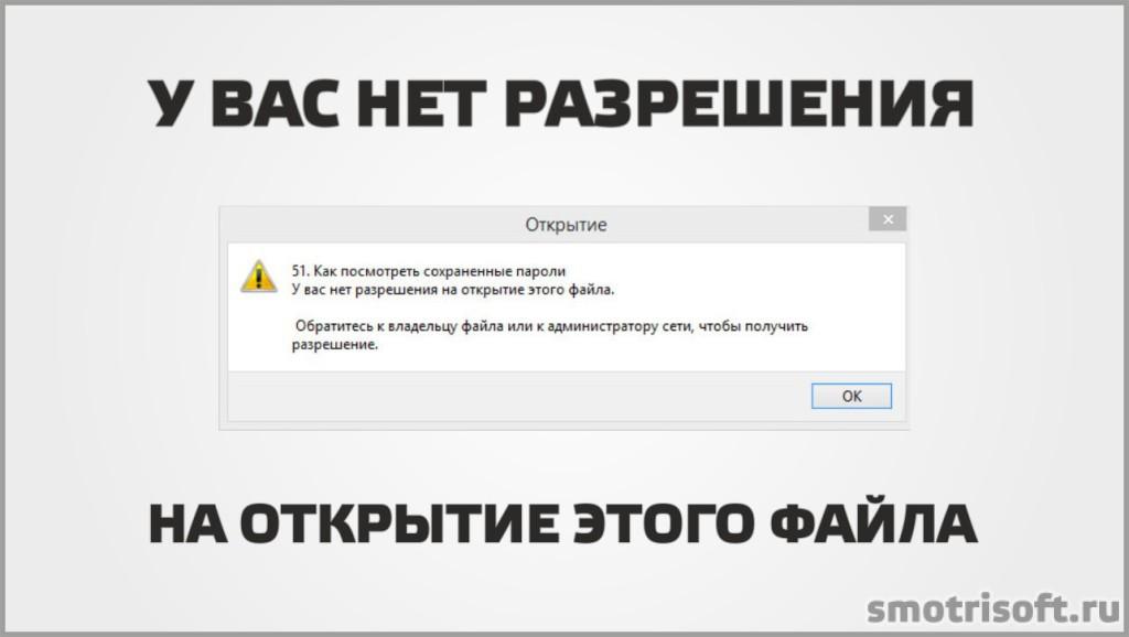 У вас нет разрешения на открытие этого файла
