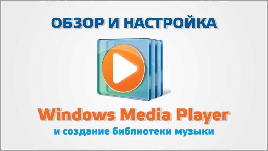 Настройка Windows Media Player