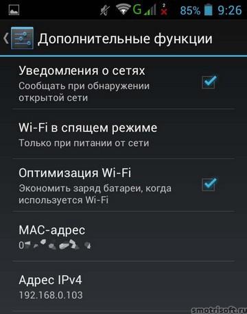 Программа чтобы звонить с андроида по wifi