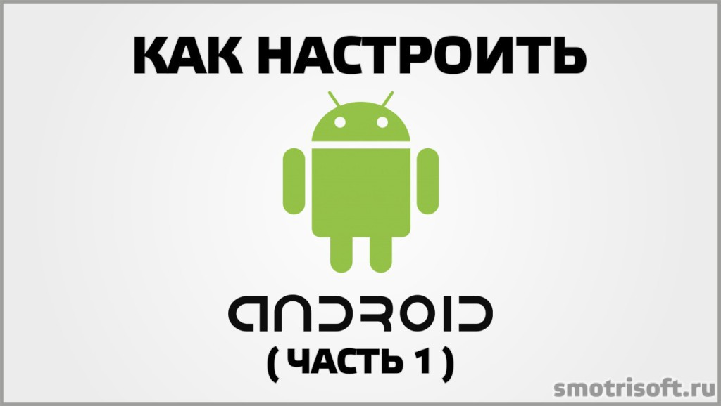 Как настроить Android (Часть 1)