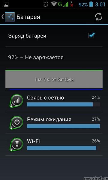 Опция Заряд Батареи В Настройках Андроид