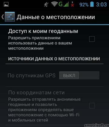 что такое Drm лицензия на андроид - фото 6