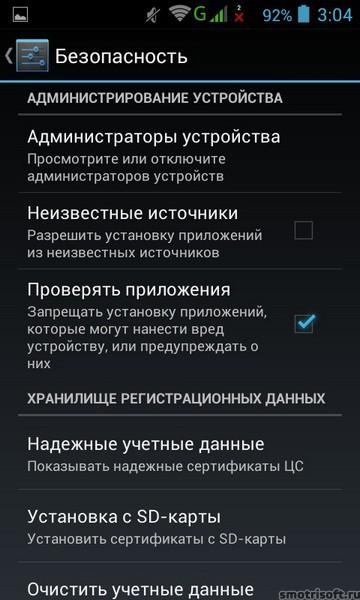 что такое Drm лицензия на андроид - фото 4