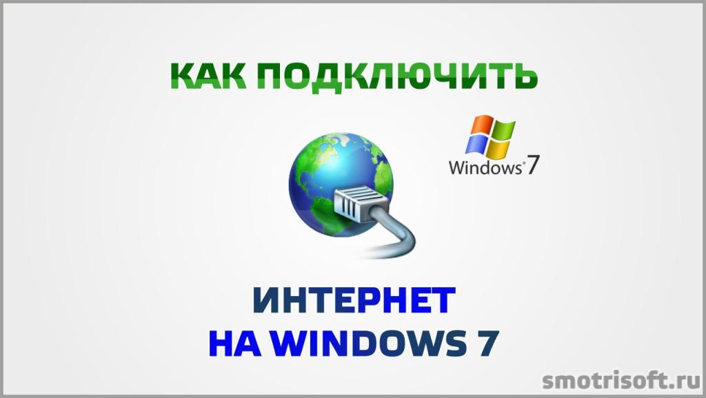 Как подключить интернет на ноутбук через кабель windows 7