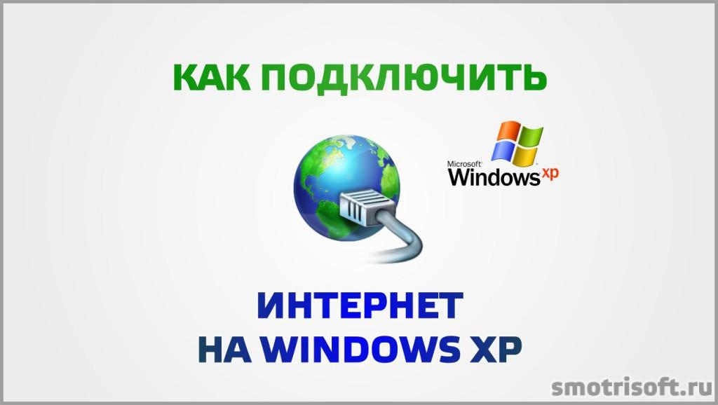 Как подключить интернет на Windows XP