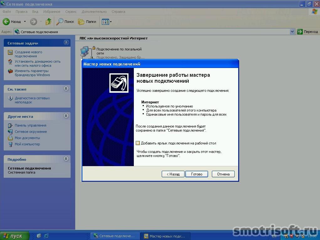 kak-podluchit-internet-smotrisoft (10)