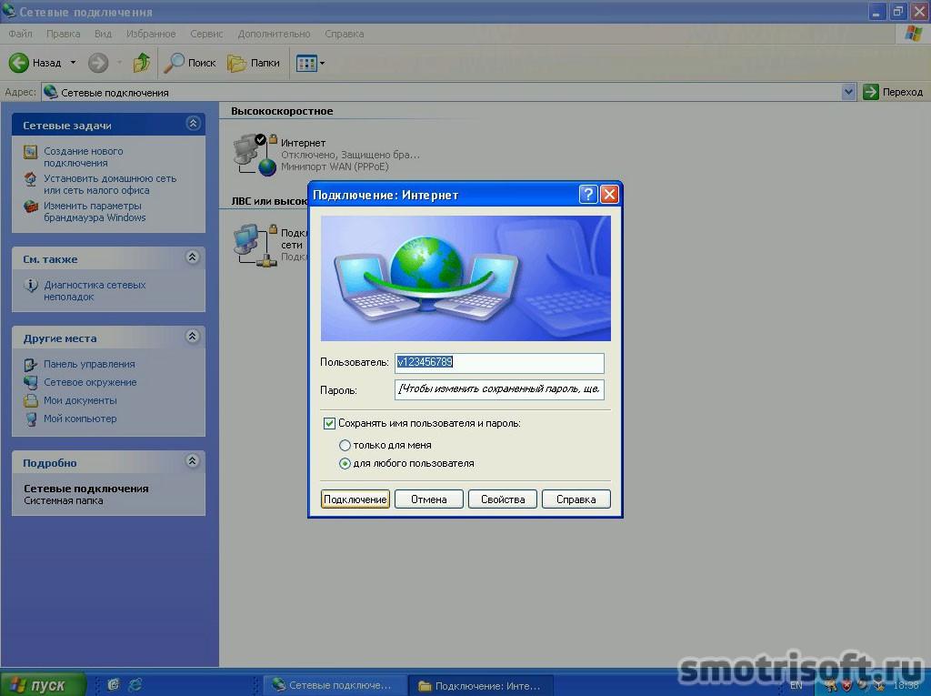 kak-podluchit-internet-smotrisoft (12)