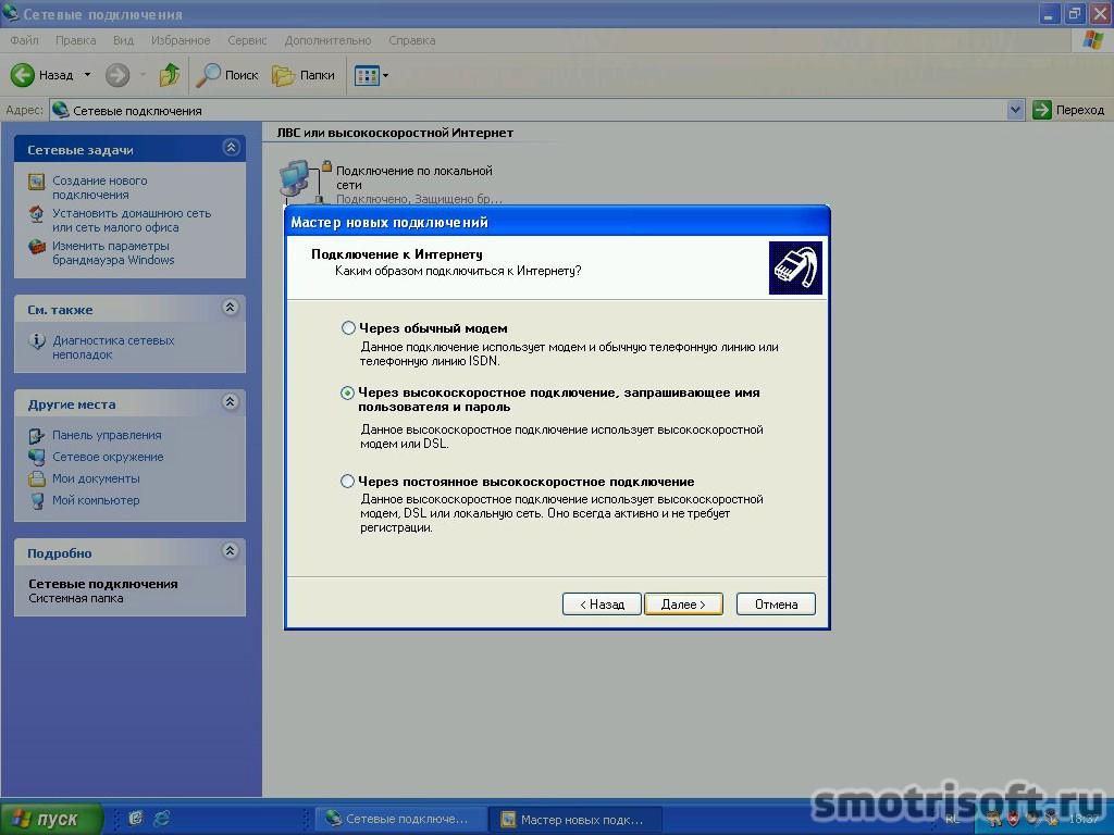 kak-podluchit-internet-smotrisoft (7)
