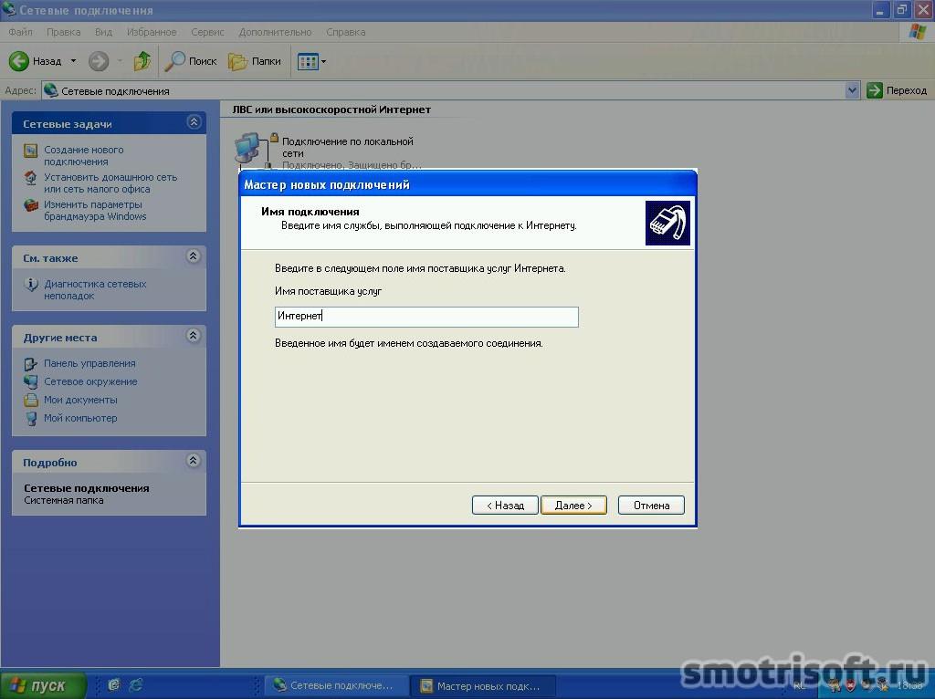 kak-podluchit-internet-smotrisoft (8)