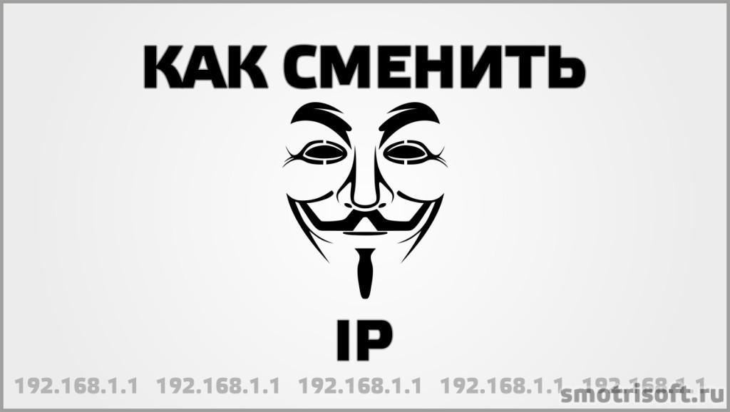Как сменить IP