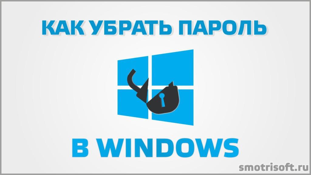 Как убрать пароль в Windows