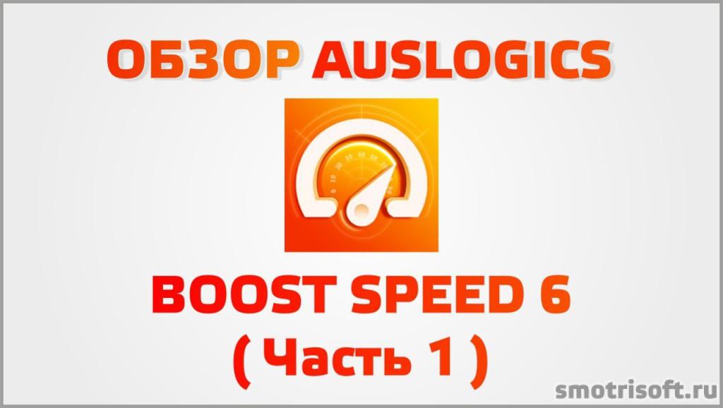 Обзор Auslogics BoostSpeed 6 (Часть 1)