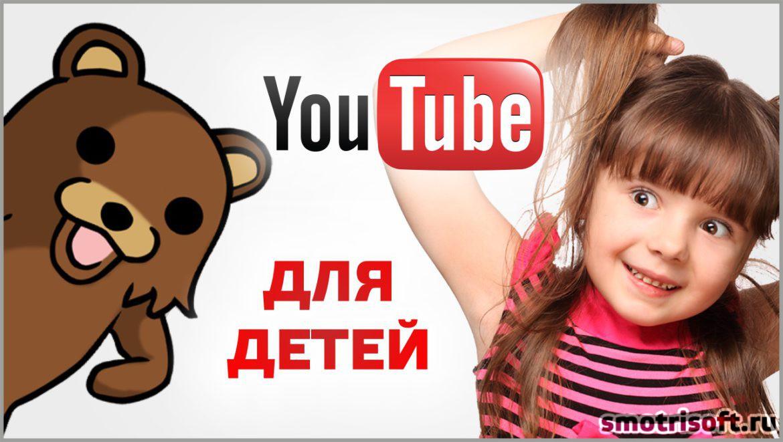 Youtube для детей и безопасный режим