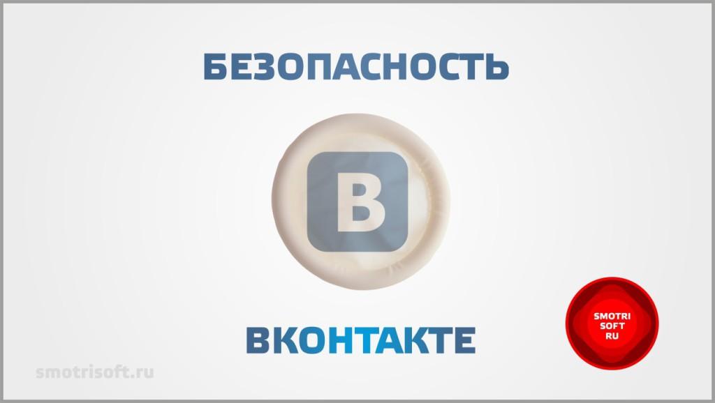 Безопасноть ВКонтакте