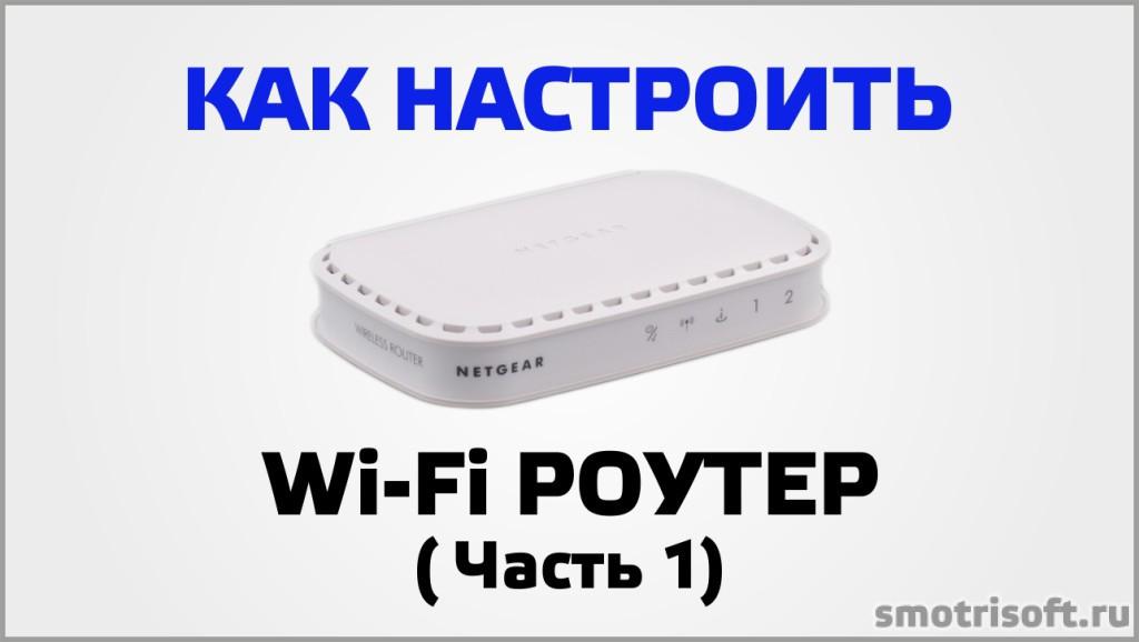 Как настроить Wi-Fi роутер (Часть 1)
