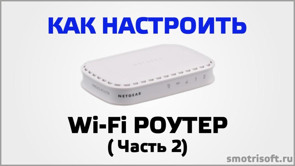 Как настроить Wi-Fi роутер (Часть 2)