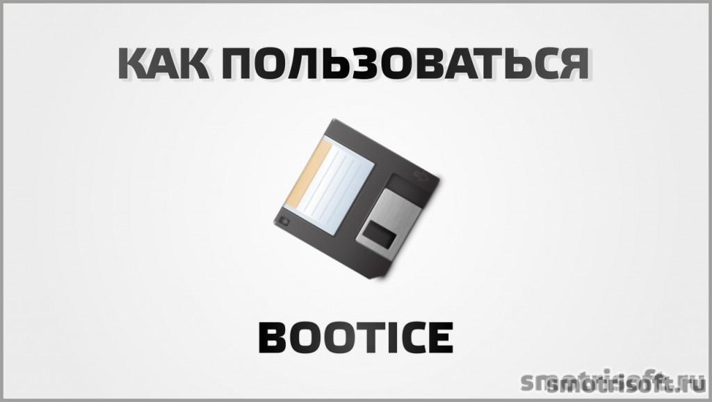 как пользоваться bootice