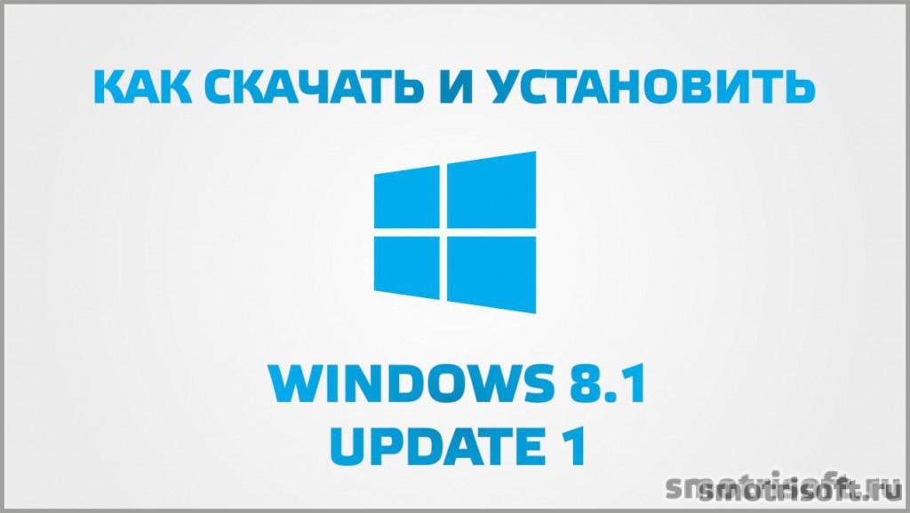 Windows 8.1 update 1 Обзор установка
