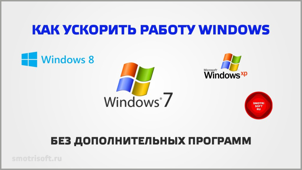Как ускорить работу windows без доп программ