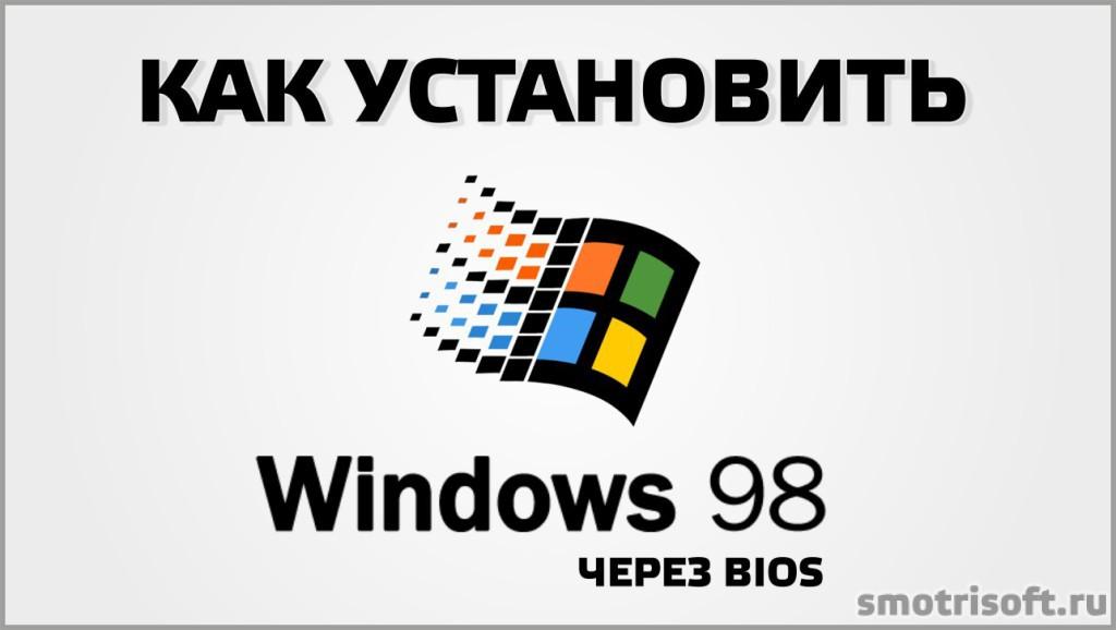 Как установить Windows 98