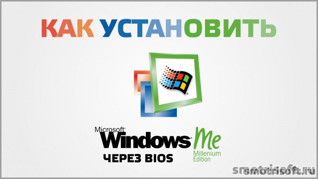 Как установить windows ME через bios