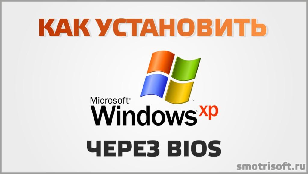 Как установить windows xp через bios